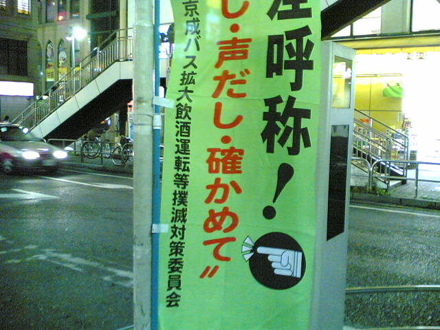 京成バス拡大飲酒運転等撲滅対策委員会