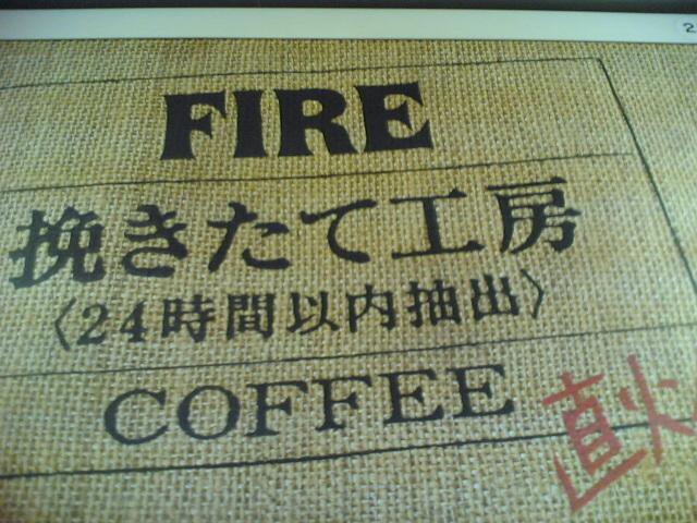 FIREの新しい缶コーヒー