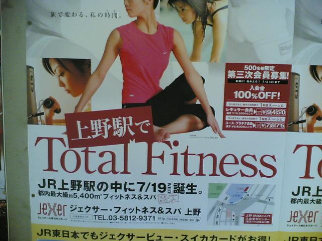上野駅にフィットネスクラブ
