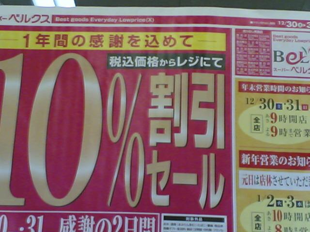 歳末セール全品10%引き