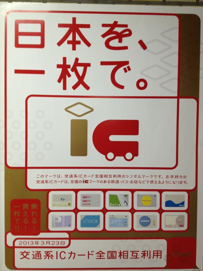 交通系ICカードはどうやって儲けてる?