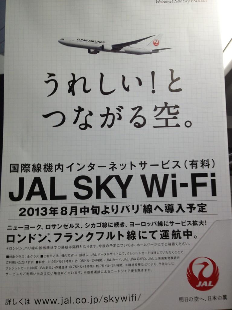 </p>  <p>JAL SKY WiFi 機内インターネット接続サービス